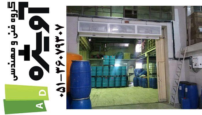 کارخانه صحت - پرده هوا صنعتی