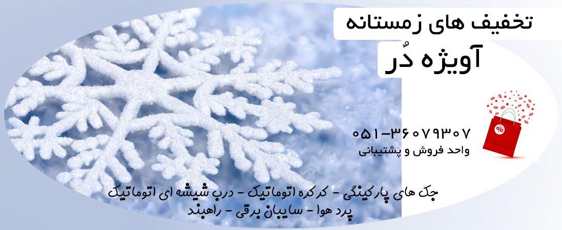 خرید درب برقی مشهد