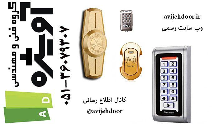 اکسس کنترل - دستگاه کنترل تردد