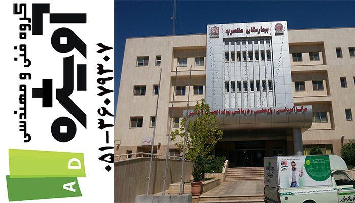 بیمارستان منتصریه - درب شیشه ای کشویی