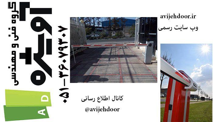 راهبند اتوماتیک - راه بند برقی پارکینگ ایرانی - تعمیر راهبند اتوماتیک پارکینگ