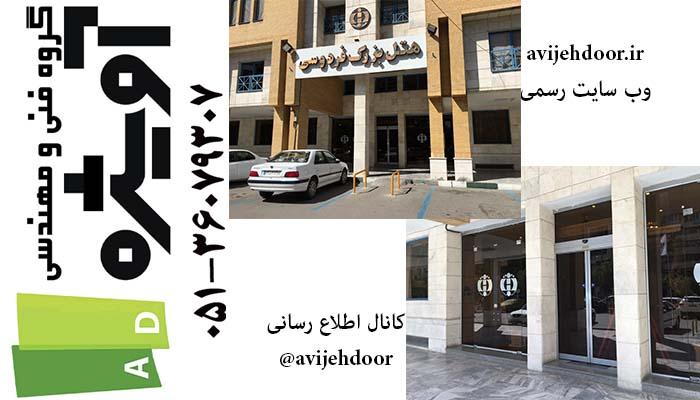 هتل فردوسی مشهد - پرده هوا - درب شیشه ای کشویی
