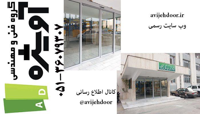 بیمارستان ثامن الائمه - درب شیشه ای کشویی اتوماتیک