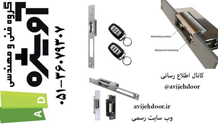 قفل برقی برابری - قفل مقابل برقی - قفل برقی مغزی ریموتی ایرانی