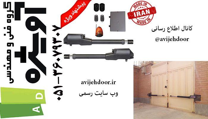 جک برقی پارکینگی یال ساخت ایران - تعمیر جک برقی پارکینگ