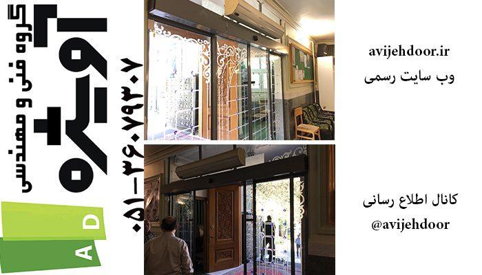 مسجد توفیق - درب شیشه ای اتوماتیک - پرده هوا