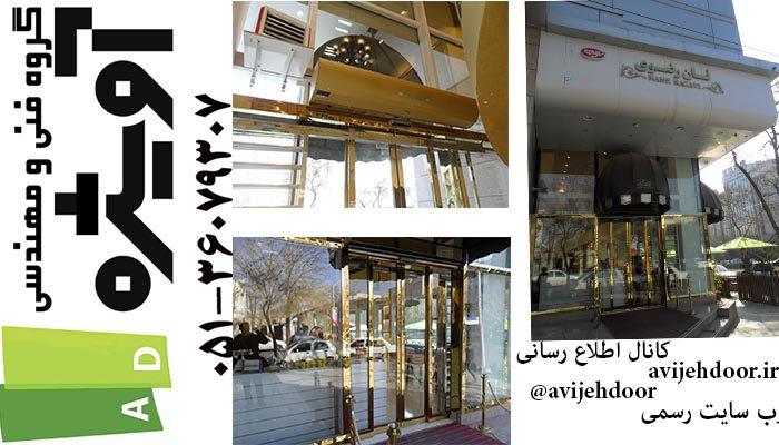 نان رضوی - درب شیشه ای اتوماتیک مشهد - پرده هوا مشهد
