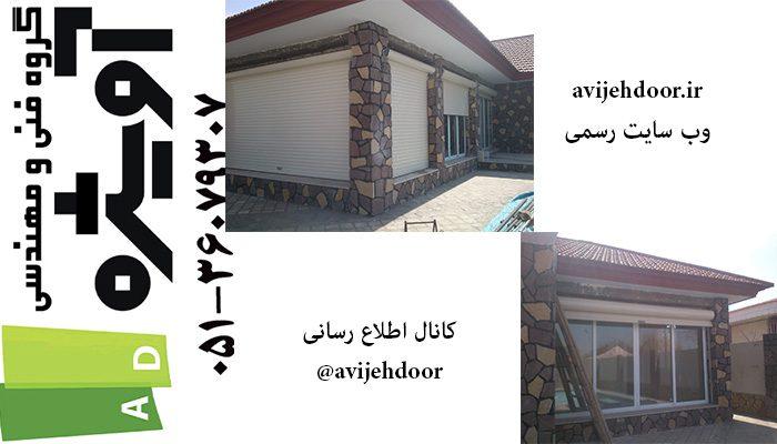 ویلای آقای بهشتی - کرکره برقی پنجره - کرکره برقی ویلا
