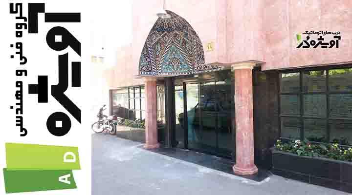 خانه معلم منطقه 2 تهران-درب شیشه ای کشویی اتوماتیک