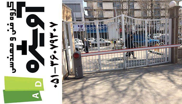 بیمارستان ثامن الائمه - راه بند بازویی پارکینگ