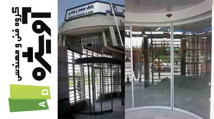 بانک صنعت و معدن - درب شیشه ای منحنی