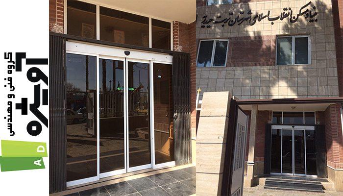 بنیاد مسکن تربت حیدریه - درب شیشه ای کشویی