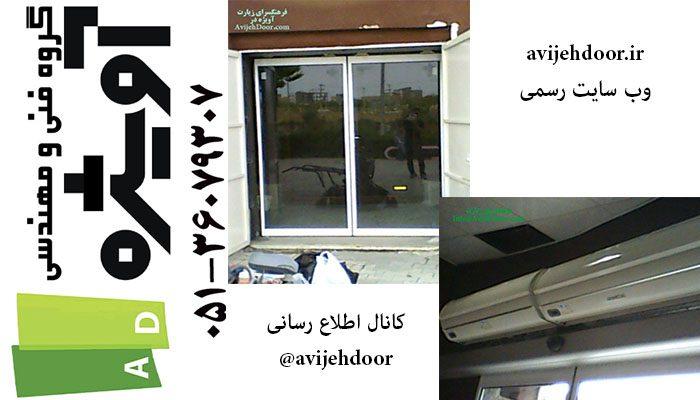 فرهنگسرای زیارت - درب شیشه ای کشویی - پرده هوا