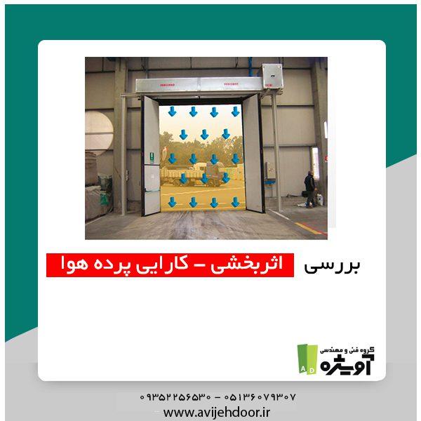 اثربخشی-کارایی پرده هوا