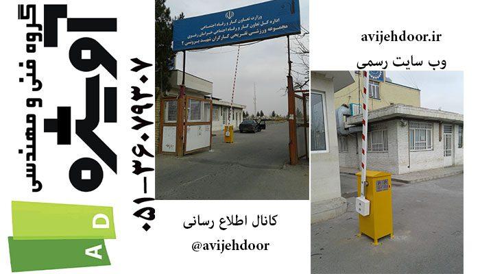 مجموعه ورزشی کارگران مشهد - راه بند بازویی پارکینگ