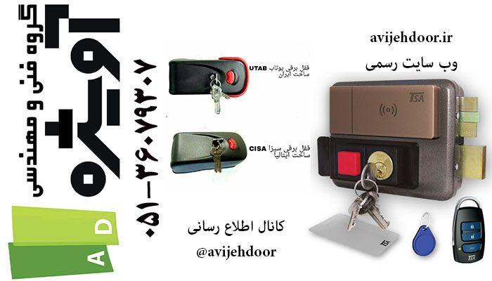 قفل برقی ریموتی مشهد