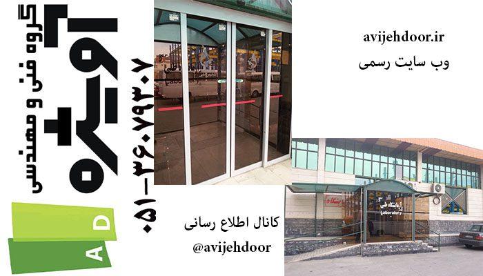 بیمارستان ثامن الائمه آزمایشگاه - درب شیشه ای کشویی اتوماتیک