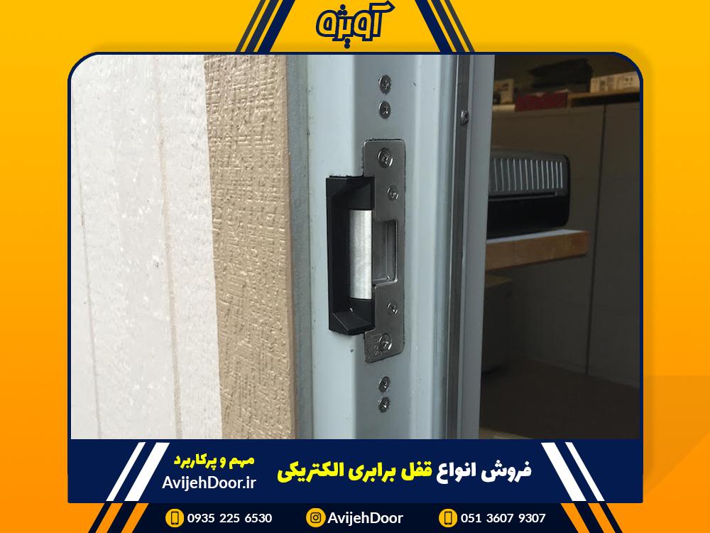 نمایندگی فروش و تعمیر قفل برابری الکتریکی در مشهد