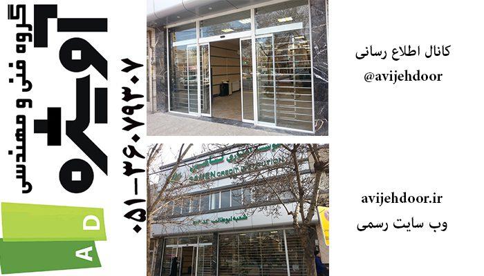 موسسه مالی اعتباری ثامن - درب شیشه ای کشویی اتوماتیک