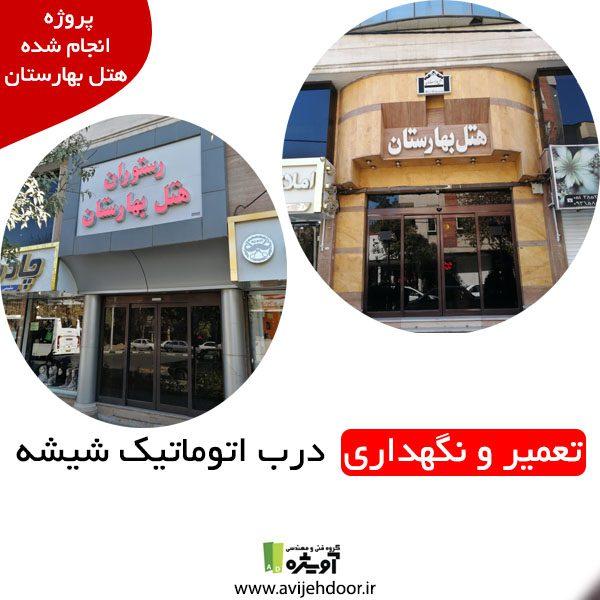 نمایندگی درب شیشه اتوماتیک هتلی مشهد | درب شیشه ای ورودی هتل پارسا و هتل بهارستان مشهد