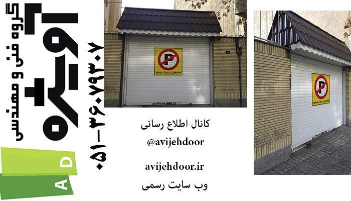 کرکره اتوماتیک مسکونی با سقف شیبدار