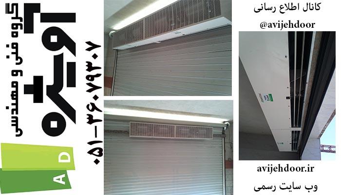 کشتارگاه صنعتی سمنان - فروش پرده هوا مشهد - تعمیر دستگاه پرده هوا مشهد