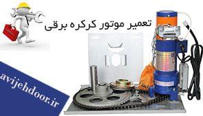 تعمیر موتور کرکره برقی