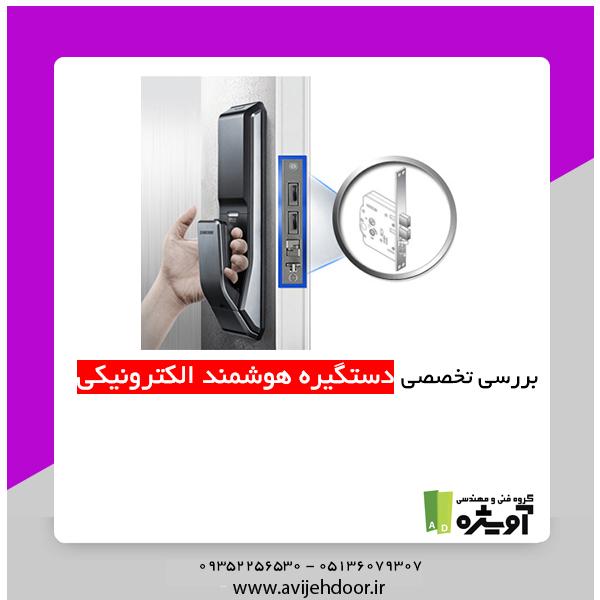معرفی دستگیره دیجیتال | مشخصات و مزایا دستگیره هوشمند | نمایندگی دستگیره الکترونیکی مشهد