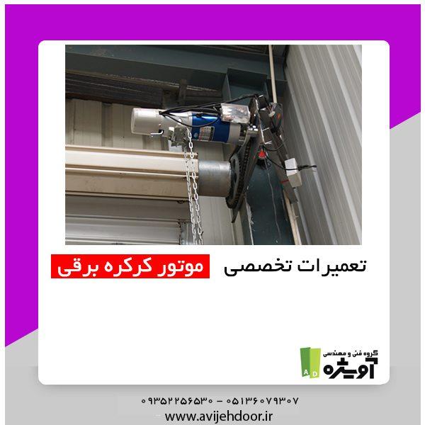 تعمیر موتور کرکره برقی/اتوماتیک/رول اپ