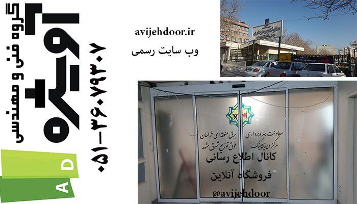 نمایندگی درب شیشه برقی ایرانی