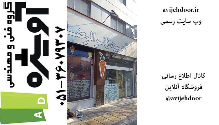 ابمیوه زائرالرضا - نمایندگی پرده هوا مشهد