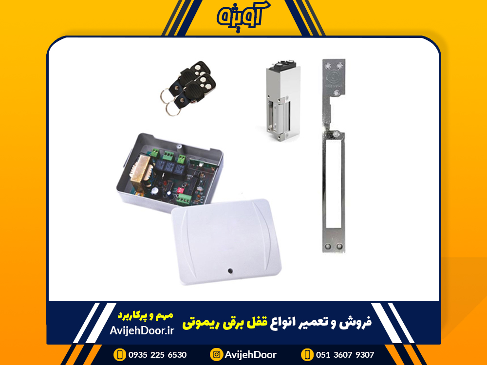 نمایندگی فروش و تعمیر قفل برقی ریموت دار در مشهد