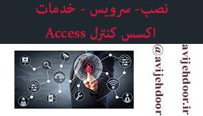اکسس کنترل - دستگیره الکترونیکی سیماران