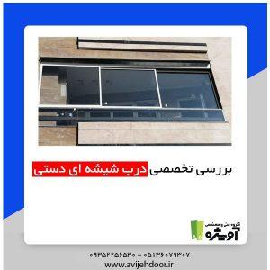 نمایندگی درب شیشه دستی کشویی مشهد | قیمت درب شیشه ریلی | تولید و اجرای درب شیشه سکوریت