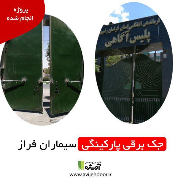 جک برقی پارکینگی ایرانی مناسب درب | اجرای درب اتوماتیک بازویی فراز سیماران در آگاهی استان خراسان